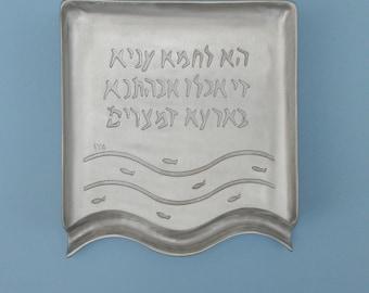 Passover- Matzah plate designed by Shraga Landesman, Judaica, Aluminum cast