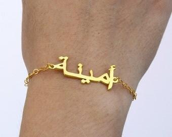 Gold Arabic Name Bracelet,Arabic Name Bangle,Farsi Bracelet,Arabic Font Bracelet,Arabic Nameplate Bracelet,Arabic Jewelry B007
