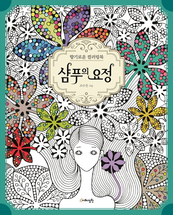 Fairy Of Shampoo Aromatic Coloring Book For Adult