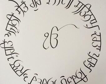Mool Mantar Handwritten, Gurbani, Sikh, Modern Calligraphy