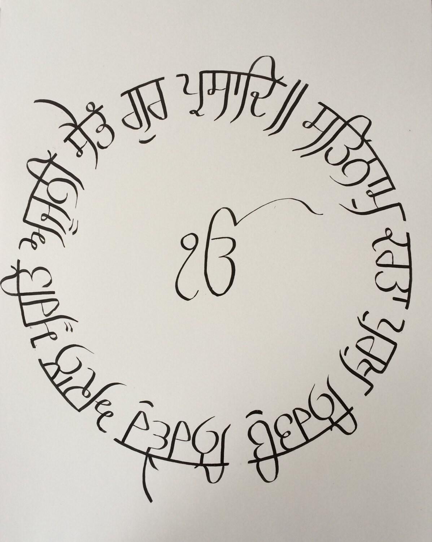 Mool Mantar Handwritten Gurbani Sikh Modern Calligraphy