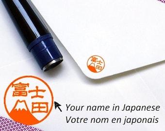 Personalized Japanese Name Stamp Mount Fuji San Fujiyama Mountain Hanko