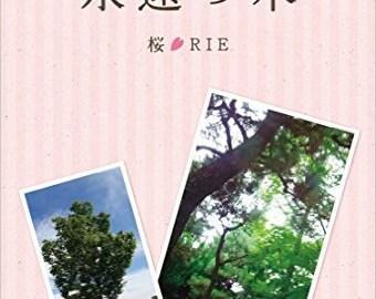 Eternal wood Eternal tree = TOWA NO KI