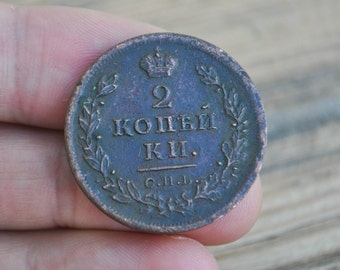 Antique 1812 Imperial Russian copper coin. S.P.B. Two kopecks.