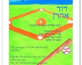 Baseball Children's Blessing Print