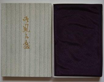 Vintage Japanese furoshiki eco gift wrapping cloth, plain purple