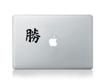 Japanese Kanji Symbol for Success Vinyl Decal for Macbook (13/15) or Laptop