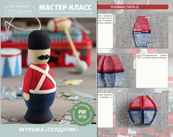 """PDF Sewing Tutorial """"Christmas ornament Soldier"""" (in Russian)"""