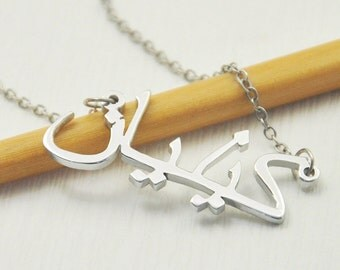 Personalized Arabic Name Necklace, Custom Alloy Silver necklace,  Custom Arabic Name Pendant Name Plate