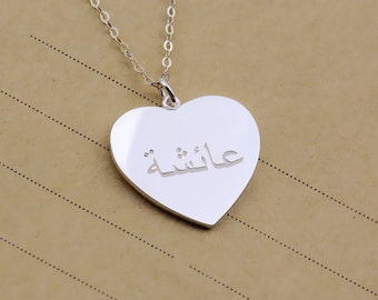 Sterling Silver Arabic Necklace,Personalized Necklace,Heart Necklace,Engraved Necklace,Islam Necklace,Arabic Name Necklace,Christmas Gift