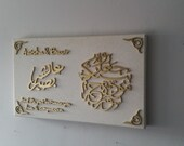 Large Personalised Wedding Gift, Islamic canvas, 3D lettering. Islamic Calligraphy, Muslim wedding, Islamic Art. Arabic names.
