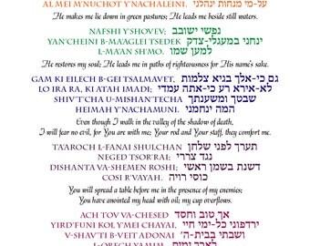 "Psalm 23 - 11x14"" Print"