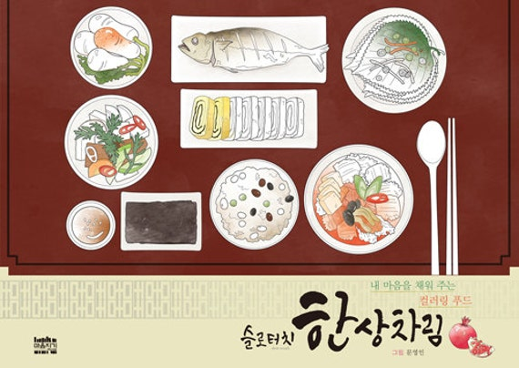 Slow touch korean food coloring book for adult asian cooking like this item forumfinder Gallery