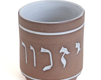 Memorial Candle/Yahrzeit Holder