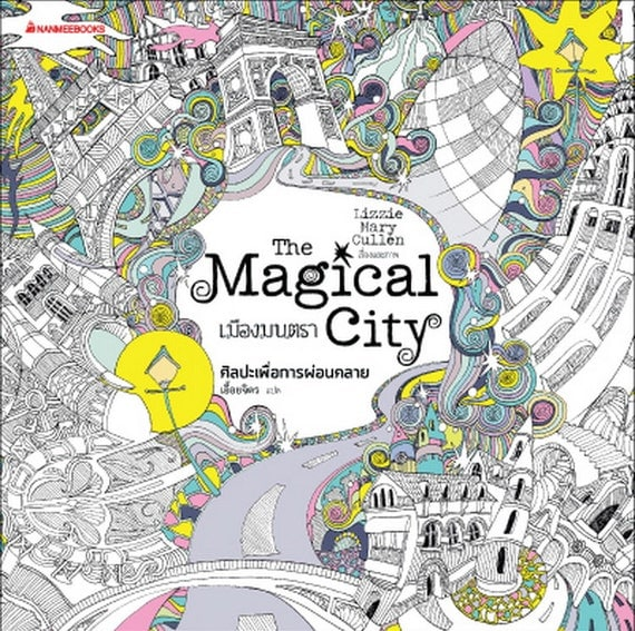 THE MAGICAL CITY Adult Coloring Book Lizzie Mary Cullen