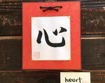 Heart - medi kanji