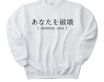 Japanese Destroy You Sweater