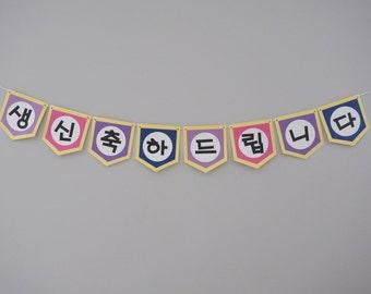 Korean (formal) Happy Birthday Banner - 생신 축하드립니다