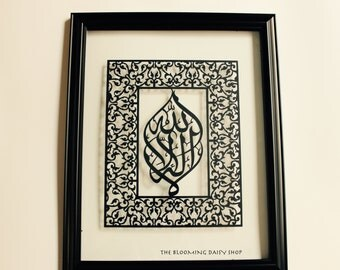 Islamic Wall Art, Islamic Papercut Art, La ilah illaAllah papercut, Islamic Calligraphy, Arabic typography, Muslim Art, 8x10-Paper cut out