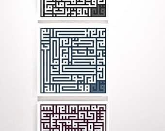 Quran surah kufi calligraphy islamic modern wall art. Printable digital file. Instant download. Allah islam. 30x30 cm.