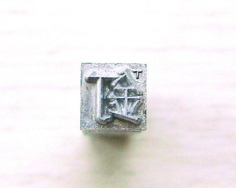 Vintage Japanese Typewriter Key - Japanese Stamp - Kanji Stamp - Metal Stamp - Chinese Character -   Nail Spike