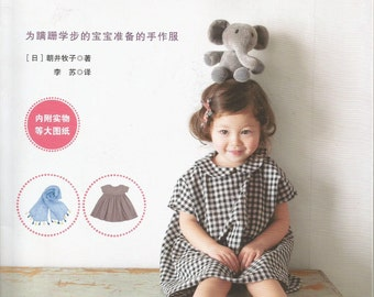 enanna's Cute Clothes for Toddlers (80-90cm) -- Japanese Sewing Book