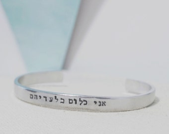 Hebrew - I am nothing without them - Hebrew Quote - Hand Stamped - Cuff - Bracelet