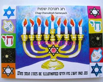 Hag Chanukkah Sameach....4 Messianic Chanukah Cards
