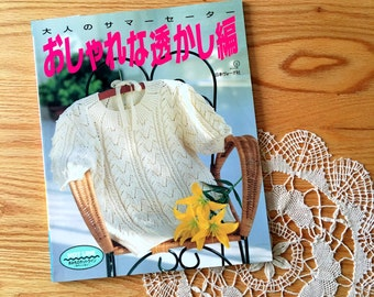 Vintage Japanese Knitting Craft Book, Spring Knit Blouse Pattern, Knit Vest Pattern, Knit Twin Sweater Pattern, Summer Knitting Pattern