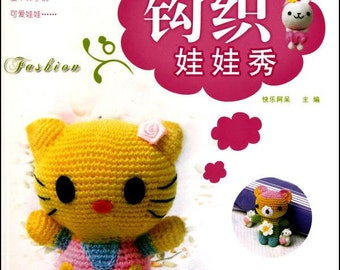 Crocheted doll show Japonese ebook Doll pattern Animal patterns Crochet doll