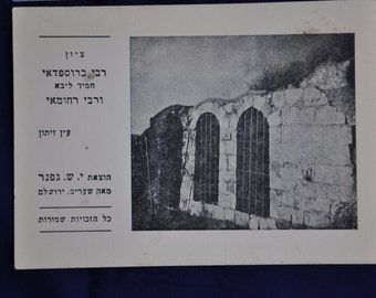 Vintage 1930s-40's Jewish Palestine Orthodox Postcard Gravesite Rabbi Cruspedai gravesite mark and rabbi rahomai gravesite mark