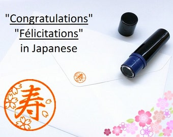 Japanese rubber stamp, japan pre-inked stamp : congratulation stamp, longevity gift, wedding decoration, sakura stamp, cherry blossom stamp