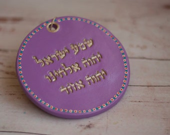Shema Israel prayer jewish judaica wall decor holly land home decor unique gift kabbalah purple and gold blessing wall unique art