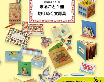 PigPong's Lovely Paper Items cut out of the Whole Book  (Japanese craft book)