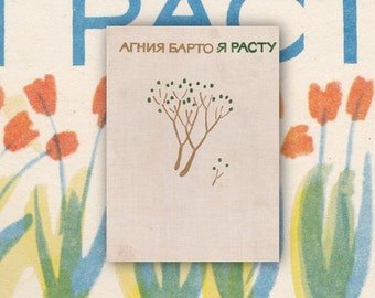 A. Barto Poetries (In Russian), Drawings by Miturich. Hardcover -- 1968