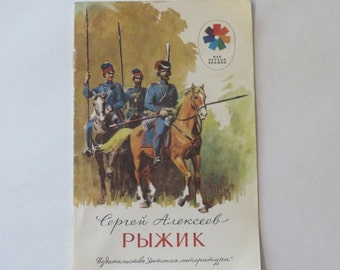"""Russian children's book """"Ginger"""" by S. Alekseev. Vintage book. Old books. Kids book. Illustrations. Kutuzov. Russia 1990s"""