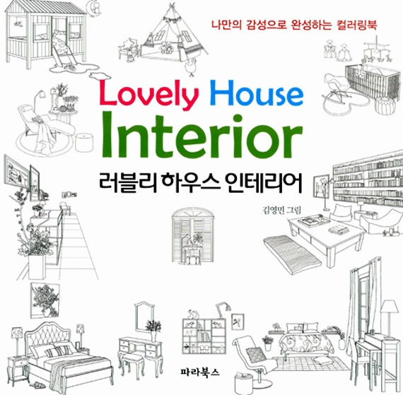 Lovely House Interior Coloring Book For Adult Anti Stress Art