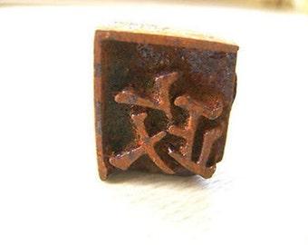 Branding Iron - Metal Stamp - Kanji Stamp - Japanese Vintage Yakin - Chinese Character - Japanese Stamp  Government Political Affairs (S553)