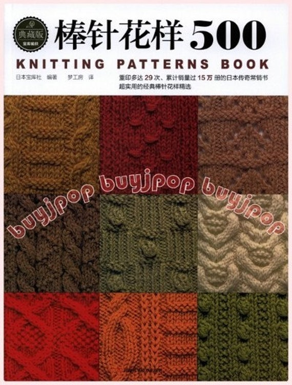 Chinese Edition Japanese Knit Pattern Book 500 Knitting