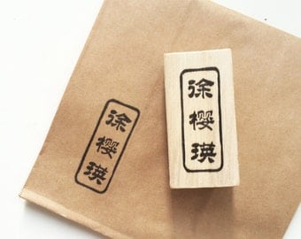 Customised Chinese name Rubber stamp