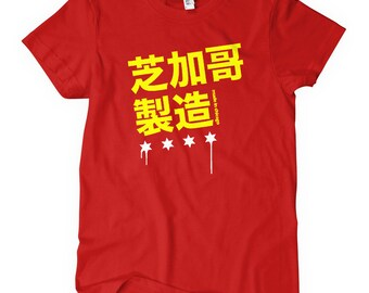 Women's Made in Chicago Chinese T-shirt - S M L XL 2x - Ladies' Made in Chicago Tee, Native, Chinatown, Gift - 4 Colors