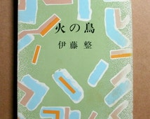 Phoenix Sei Ito Hi No Tori Japanese Edition Japanese Literature Japanese Culture Paperback Japanese Language Vintage Book