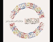 He is the First and Last - Islamic Wall Art and Arabic Calligraphy | Digital Paintings & Giclee Art | Modern Islamic Wall Decor