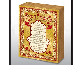 Jewish Home Blessing Wood Art Panel