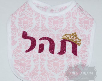 Hebrew baby etsy jewish baby gift hebrew baby present naming ceremony hebrew personalized bespoke hebrew negle Choice Image