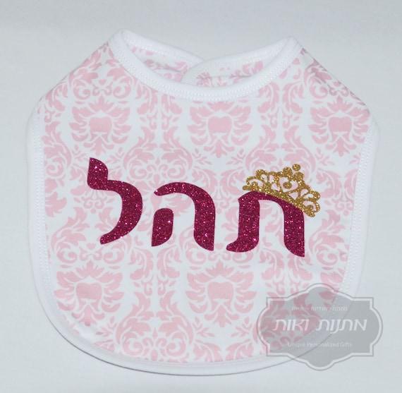 Jewish baby gift hebrew baby present naming ceremony like this item negle Choice Image