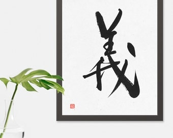 Bushido Code, Japanese Kanji Samurai Code 義 Gi 'Righteousness, Justice, Honor' Printable Bushido Art, Bushido Principles Calligraphy Print