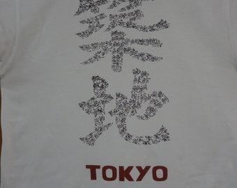 Tsukiji featured a t-shirt too... + Tsukiji TOKYO