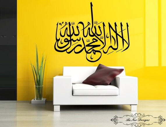 Shahada Arabic Stickers Arabic Decals by IslamicWallDecals