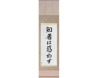 The Wise Have No Delusions - Japanese Calligraphy, Original, Signed, Hand-Brushed, Scroll, Traditional, Wall Hanging, sumi, ink, fude, shodo
